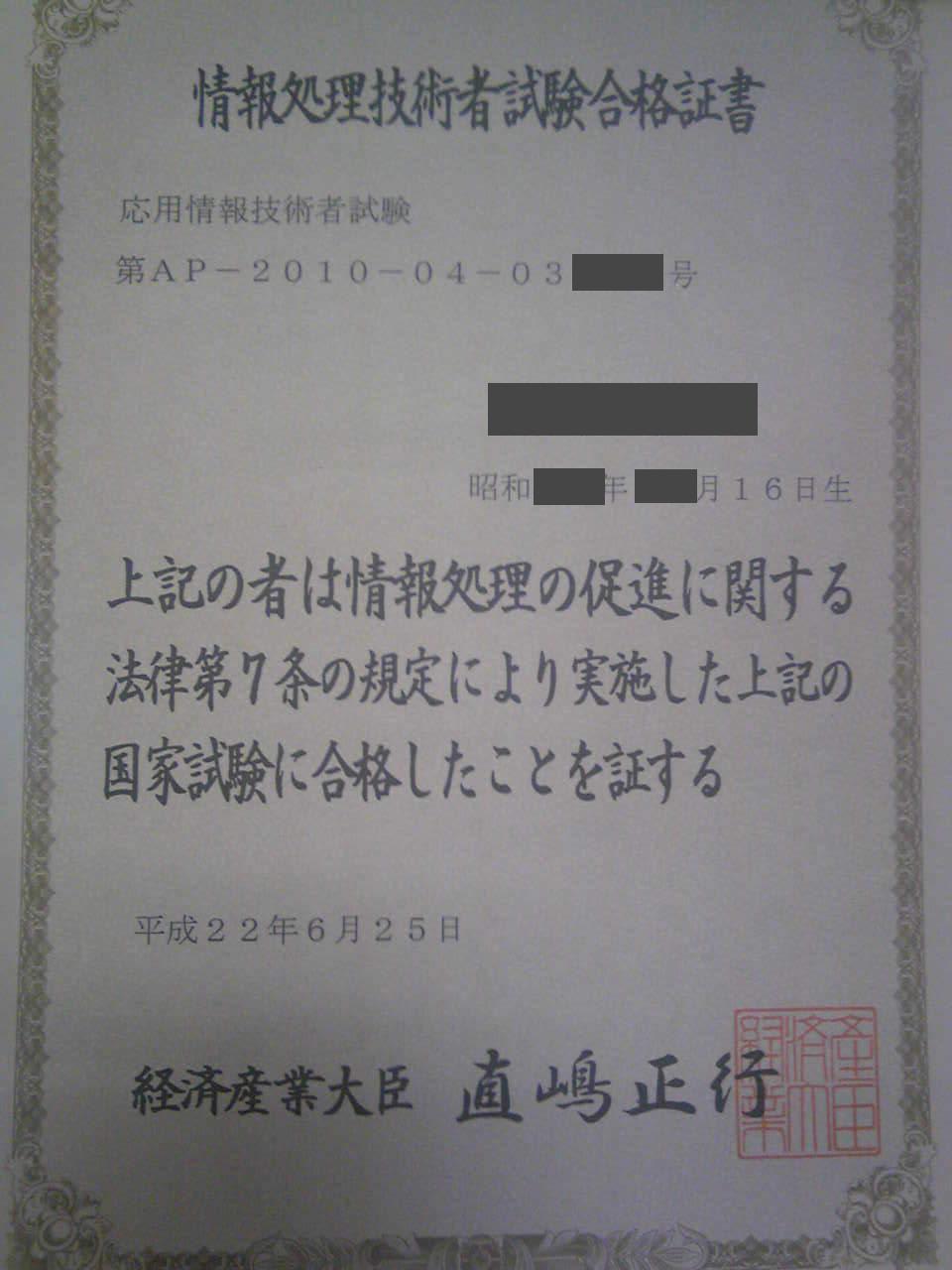 者 技術 試験 情報 応用