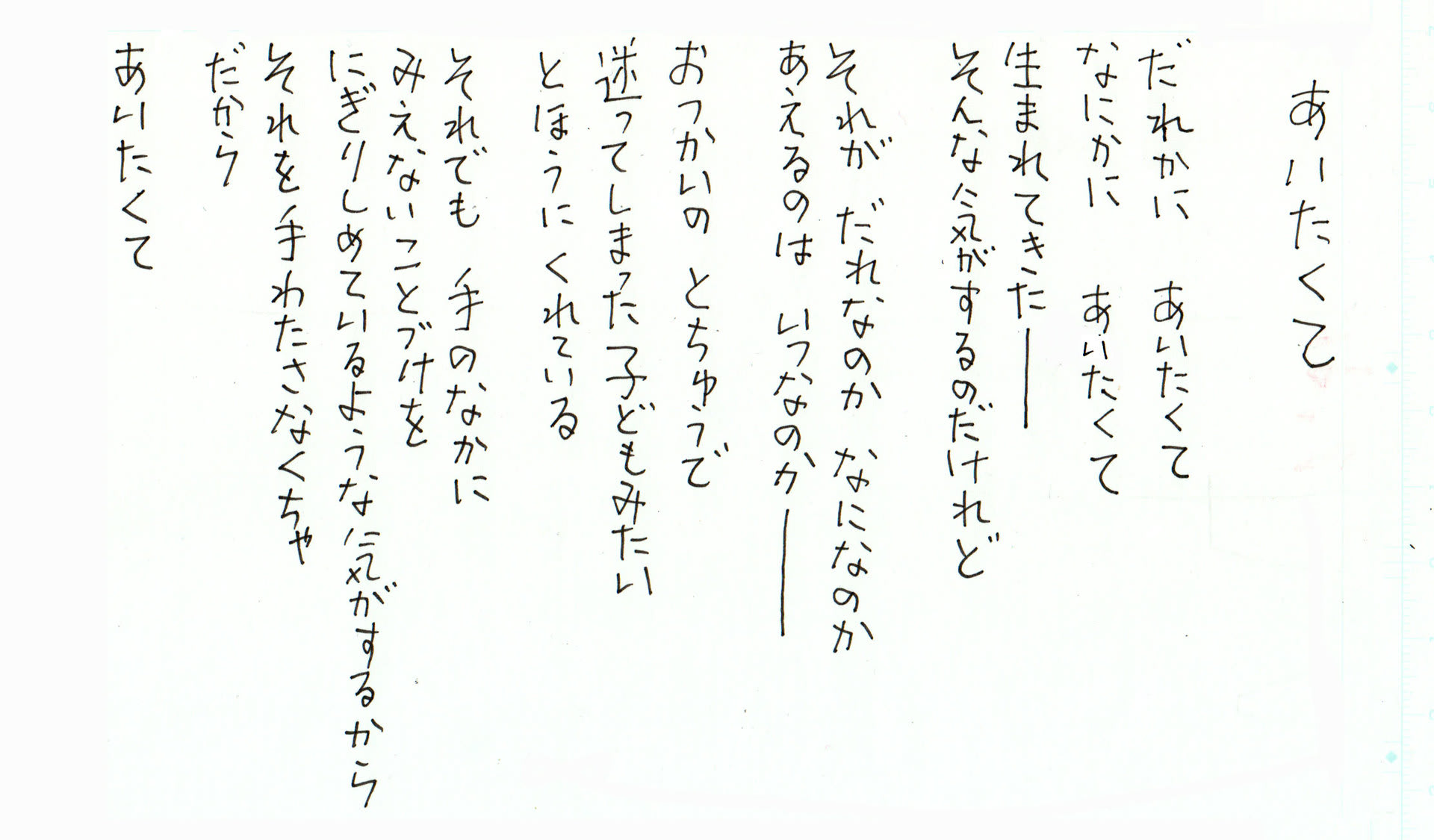 工藤直子詩「あいたくて」 - 波...