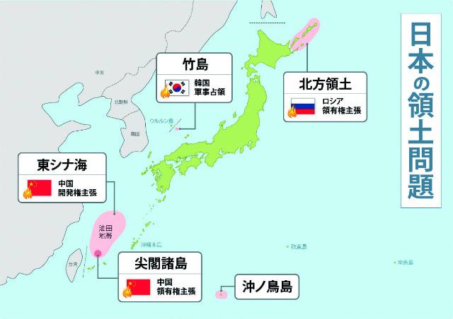 領土問題(1)日本の領土政策の根拠を明確にして欲しい - 福田の雑記帖
