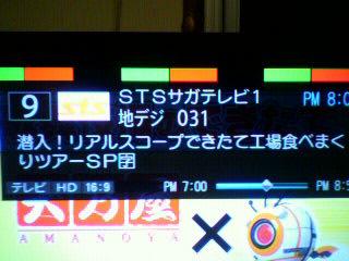 サガテレビ - Saga Television S...