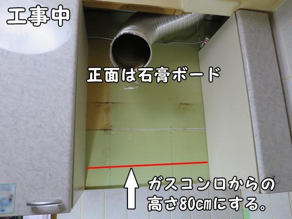 レンジフード工事_ガスコンロからの高さ70cmから80cmへ変更