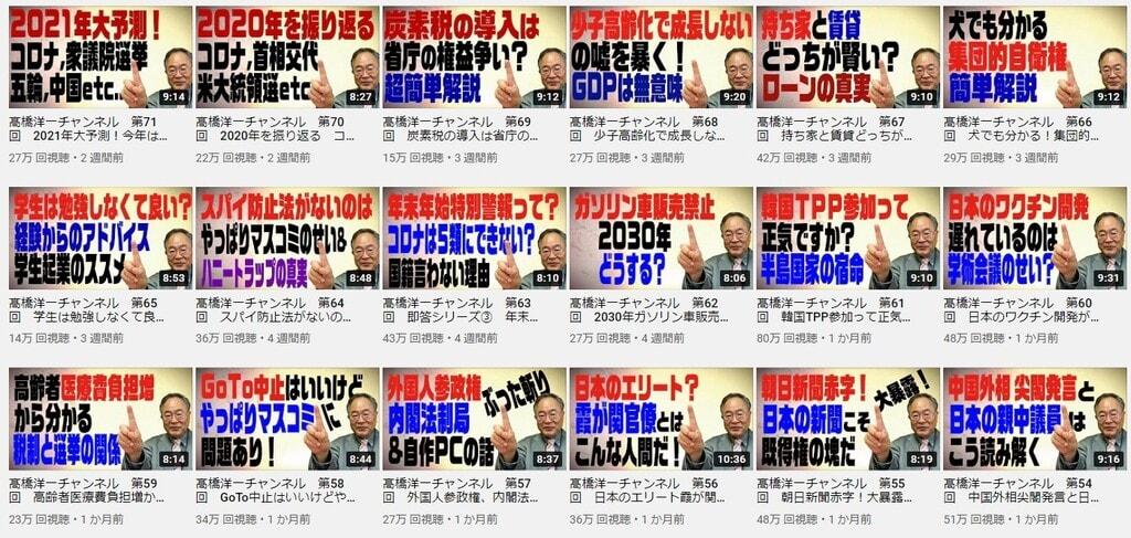 高橋 洋一 チャンネル