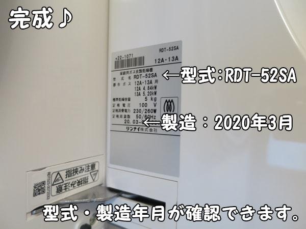 ガス衣類乾燥機RDT-52SAの型式や製造年月の確認方法