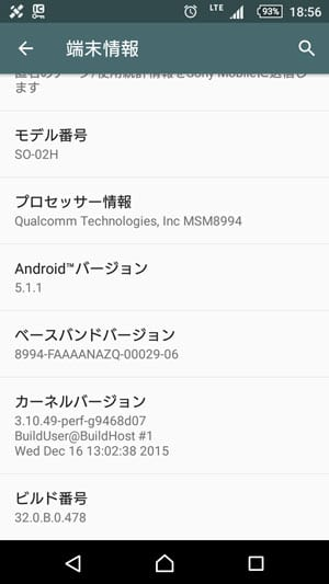 Android 5.1.1時の端末情報