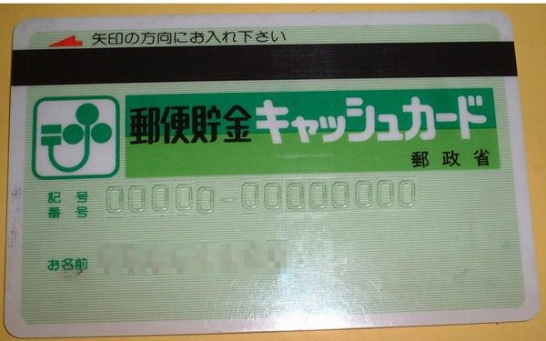 郵便 貯金