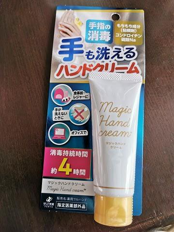 手 も 洗える ハンド クリーム