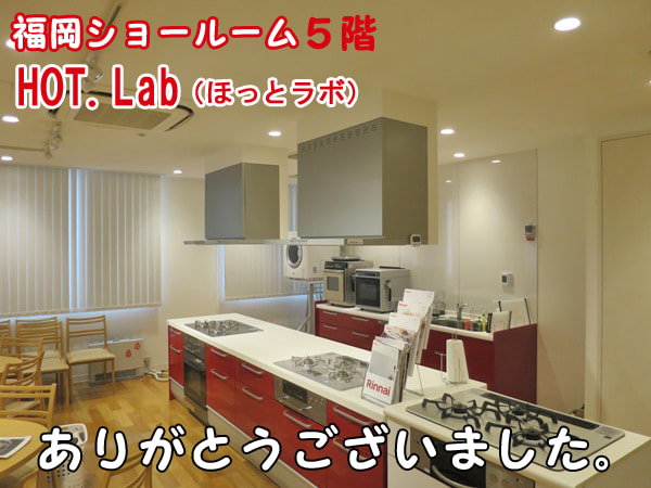 福岡ショールーム_HOT.Lab(ほっとラボ)