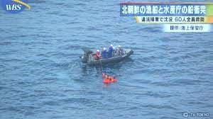 2019 10 08 北漁船、水産庁船と衝突=沈没【保管記事】