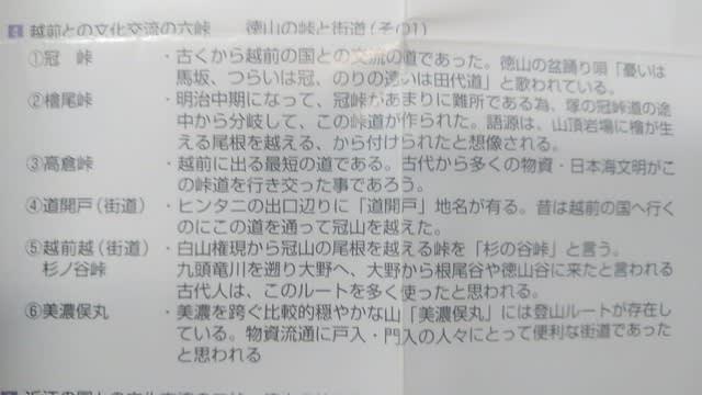 検定(地名編)の答 0725 - 奥揖斐山荘