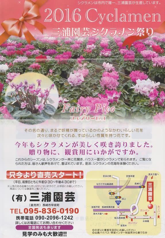 有限会社三浦園芸 代表取締役 三浦基彰のブログ