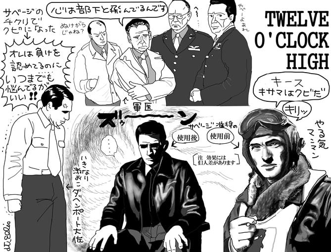 映画「頭上の敵機」Twelve O'clo...
