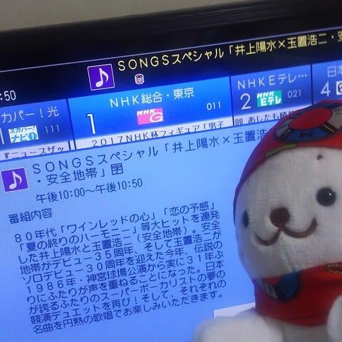 SONGSスペシャル 井上陽水×玉置浩二・安全地帯 - 玉ボケLIFE ...
