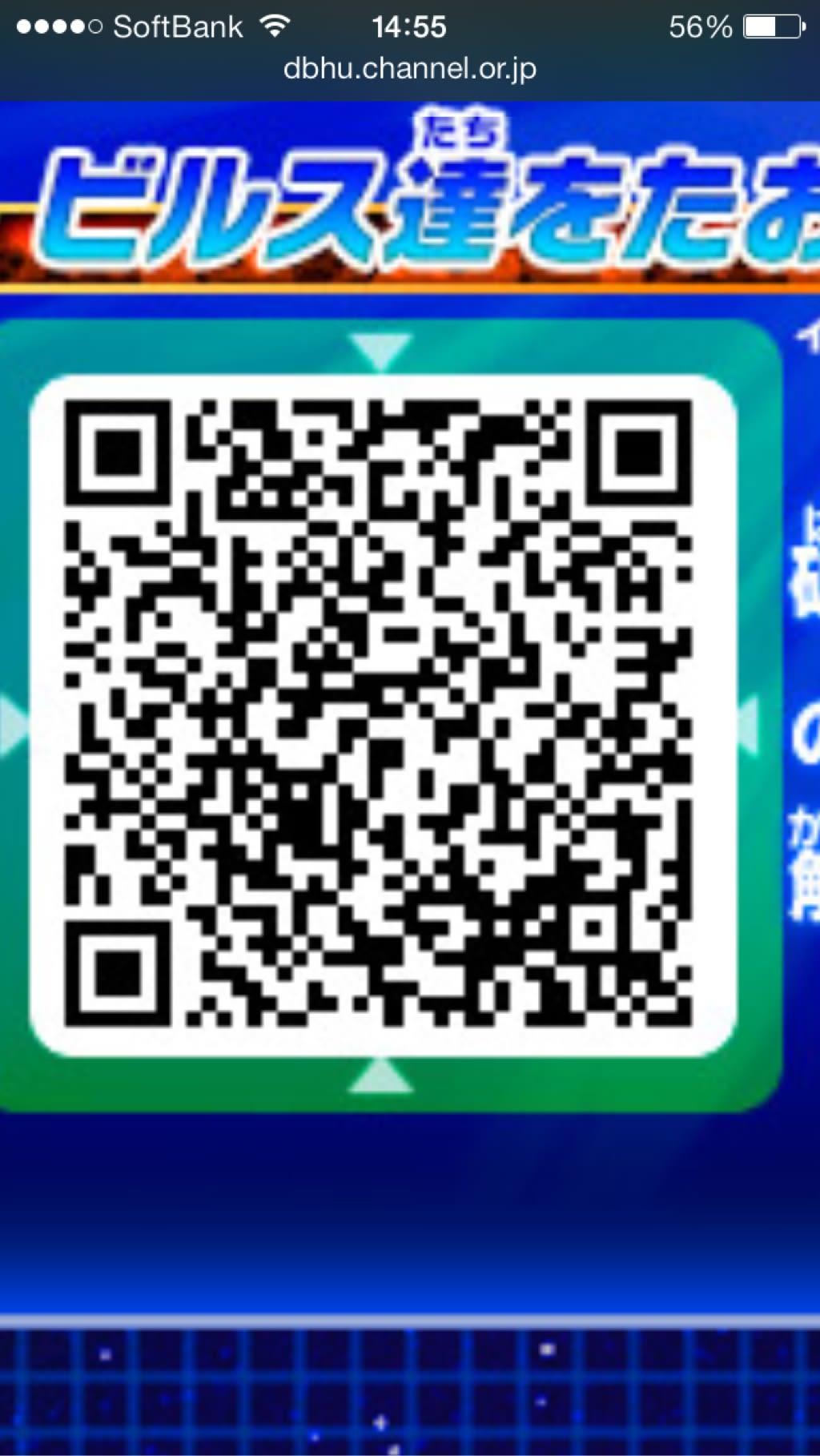 ドラゴンボール レジェンズ qr コード