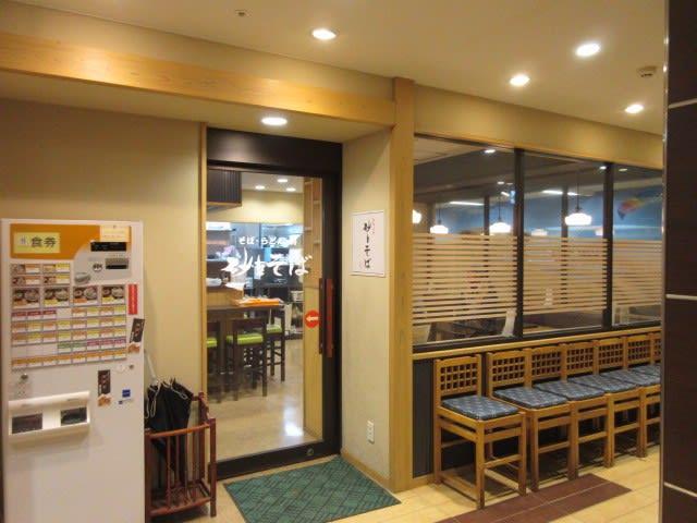 鳥取県 砂丘そば - Beauty Road マユパパのブログ