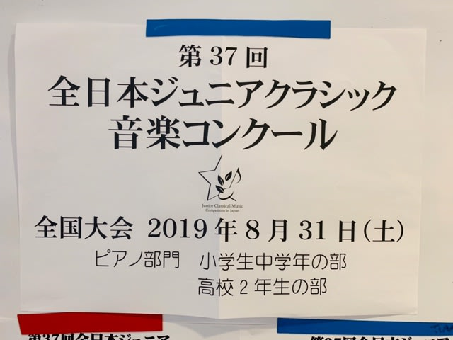 全日本ジュニアクラシック音楽コンクール・全国大会 - おおもとピアノ ...