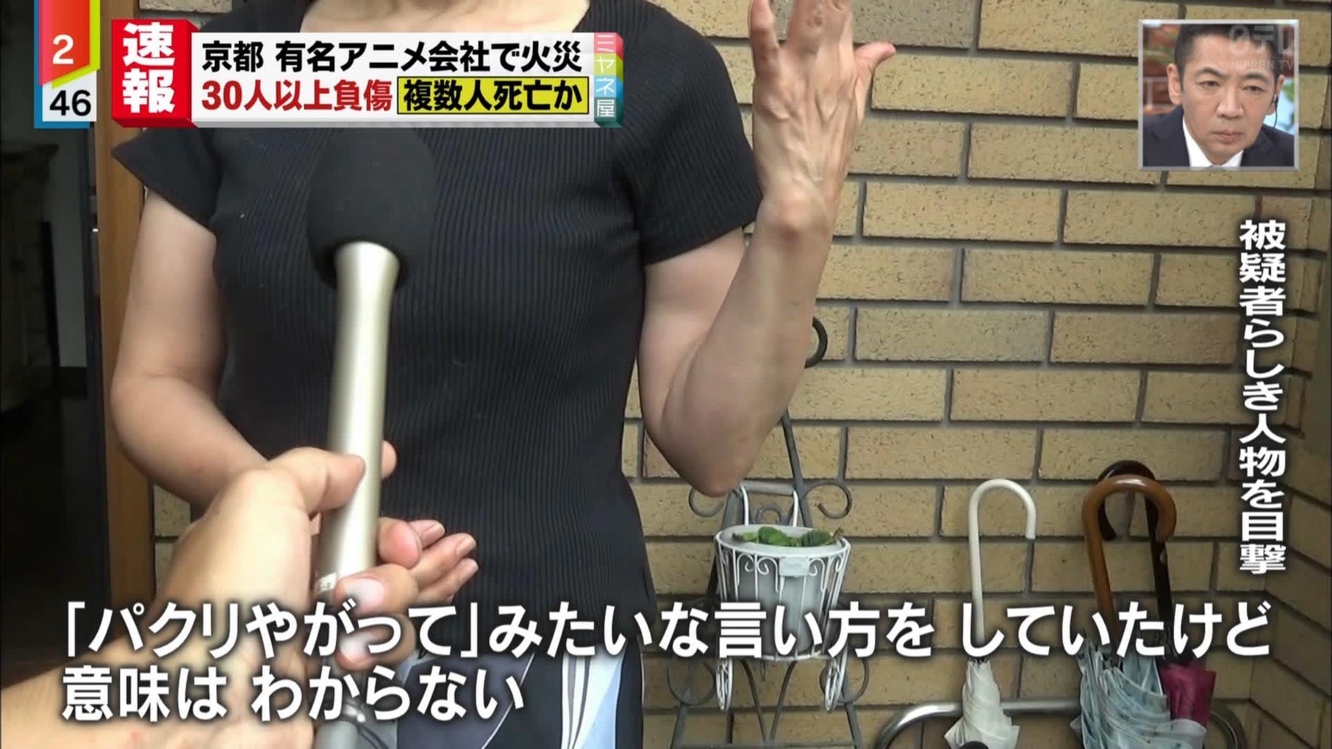 【悲報】 京アニ放火で死者10人超え 犯人40代男性「パクリやがって」