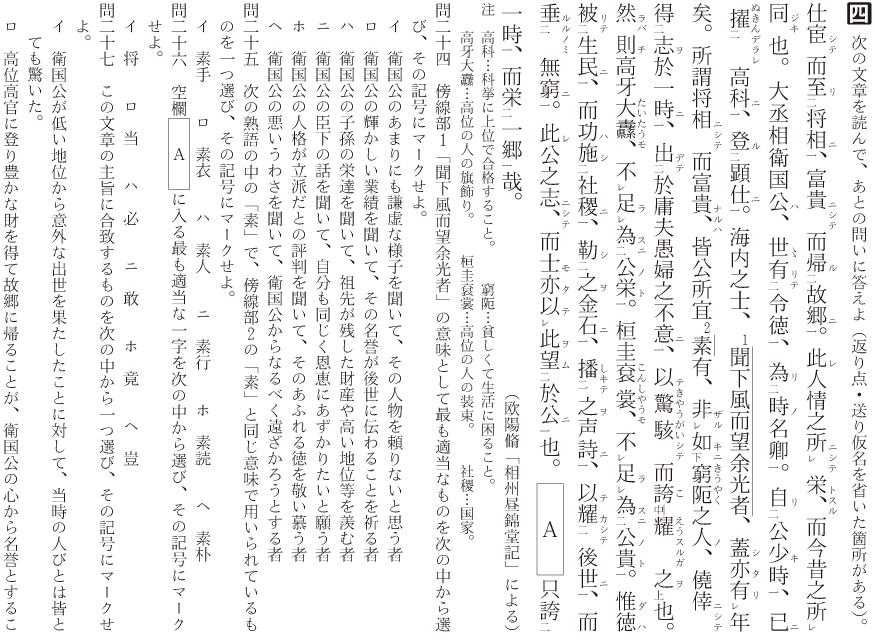 大学 文学部 早稲田