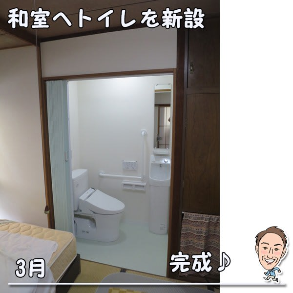 博多の建築士三兄弟_和室へトイレを新設