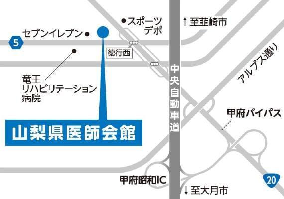 新山梨県医師会館地図