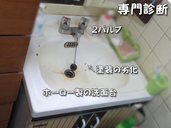 ホーロー製の洗面台