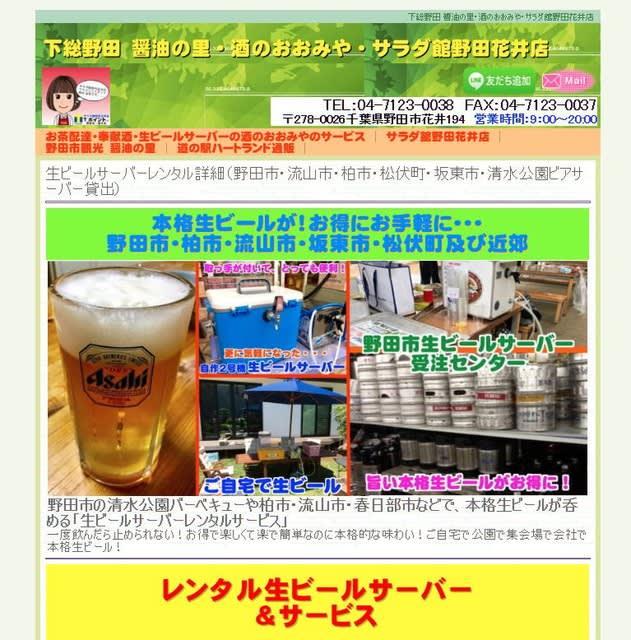 清水公園生ビールサーバーレンタル・お酒の配達はお任せくださ