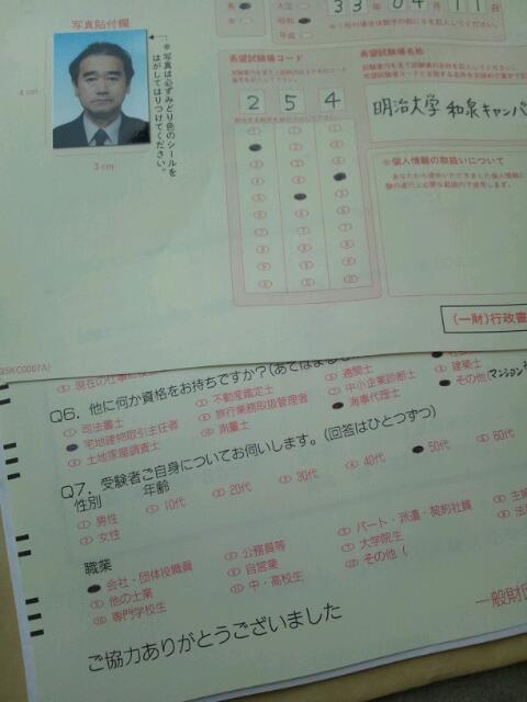 申し込み 行政 書士 試験