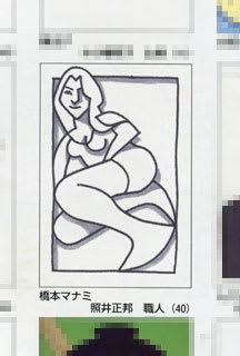 週刊朝日「山藤章二の似顔絵塾」掲載イラスト画像