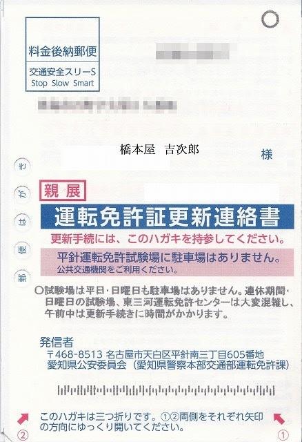 免許 愛知 県 更新 運転 愛知県運転免許試験場での免許更新 運転免許証の更新手続
