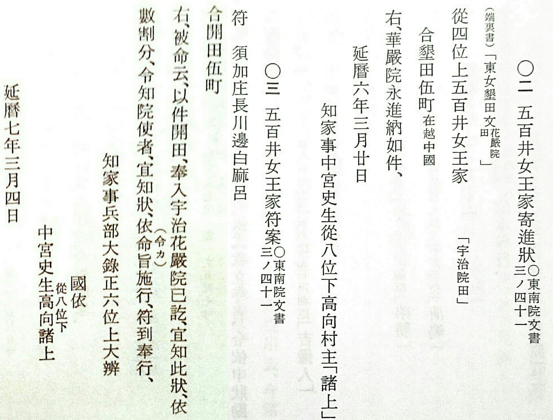 🔷📃📜【 東大寺庄園越中射水郡 須...