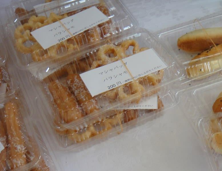 アラブ菓子