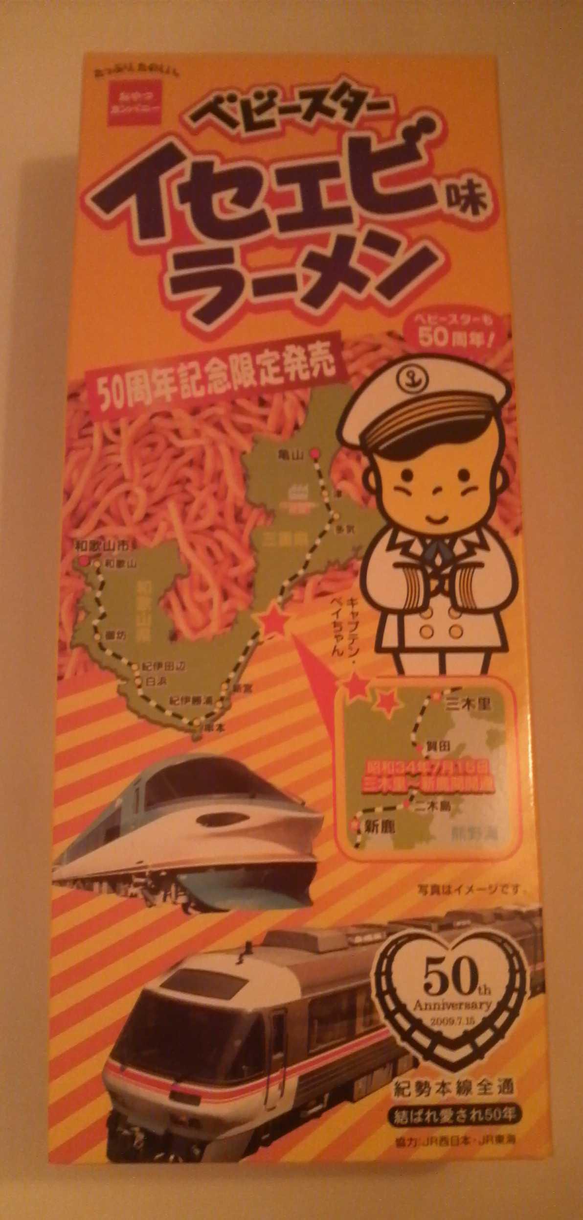 ベビースターイセエビ味ラーメン50周年記念限定発売