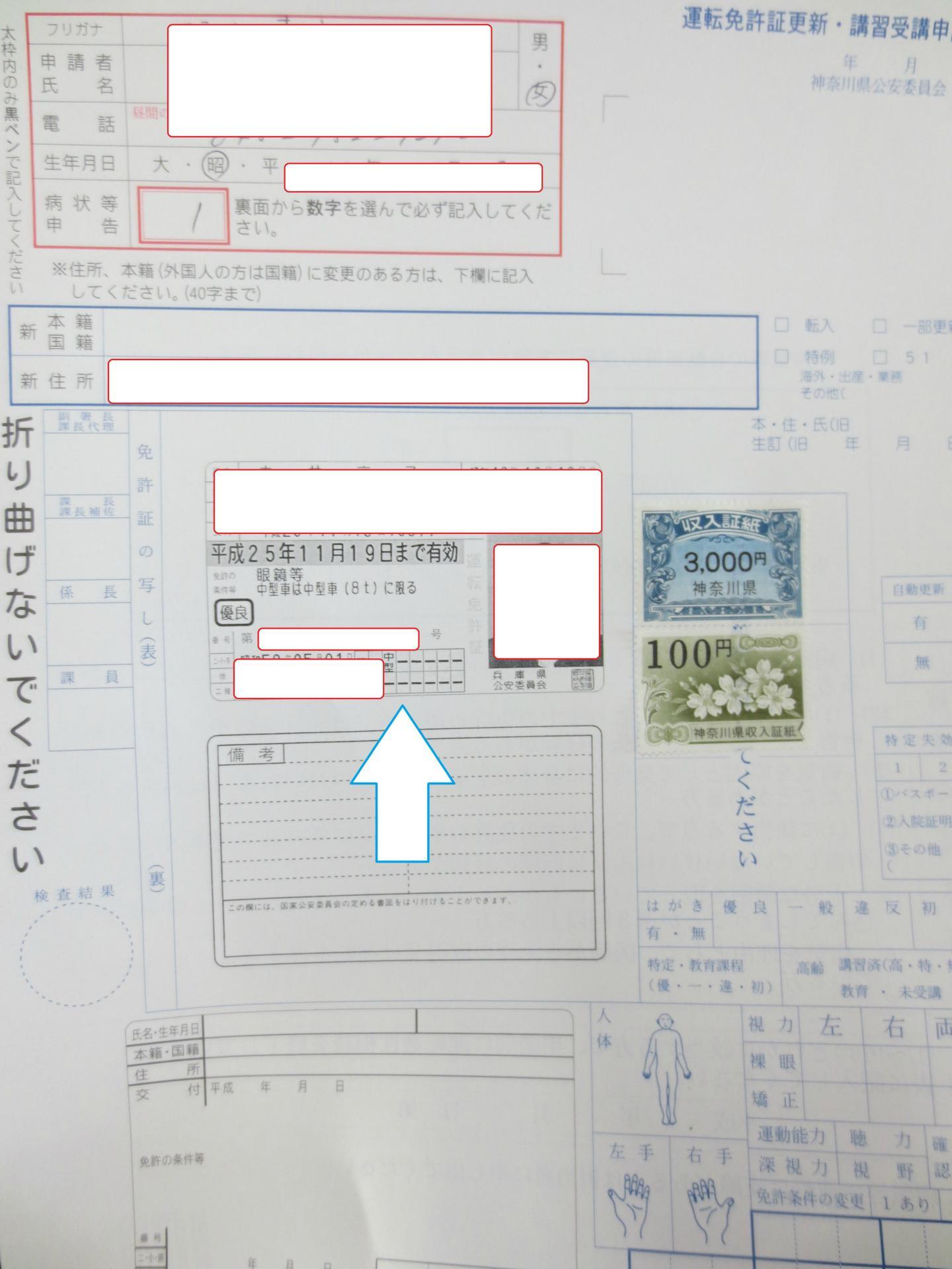 自動車 更新 県 神奈川 免許 神奈川県警察運転免許センター(二俣川免許センター)混雑を避けて最速で免許更新する方法まとめ