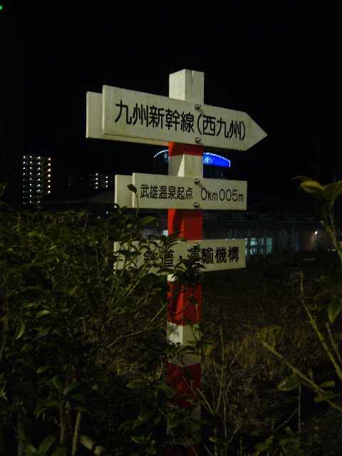 武雄温泉駅の九州新幹線の標識