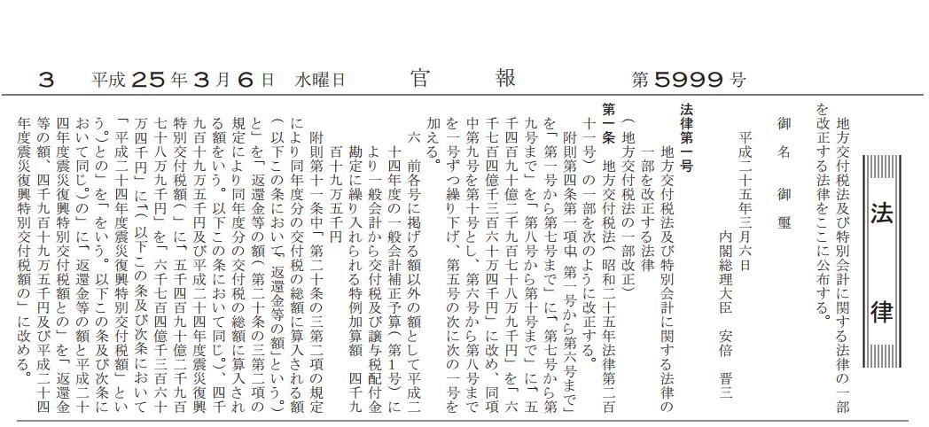 ニュースサイト宮崎信行の国会傍聴記 永田町霞が関注目度ナンバーワン