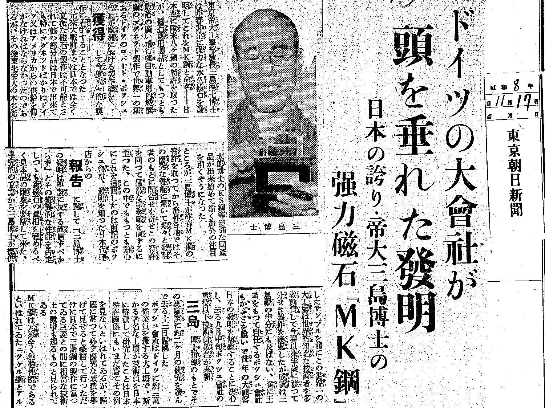 金属学者三島徳七が強力磁石合金「MK磁石鋼」の特許を出願。 - 世界メディア・ニュースとモバイル・マネー