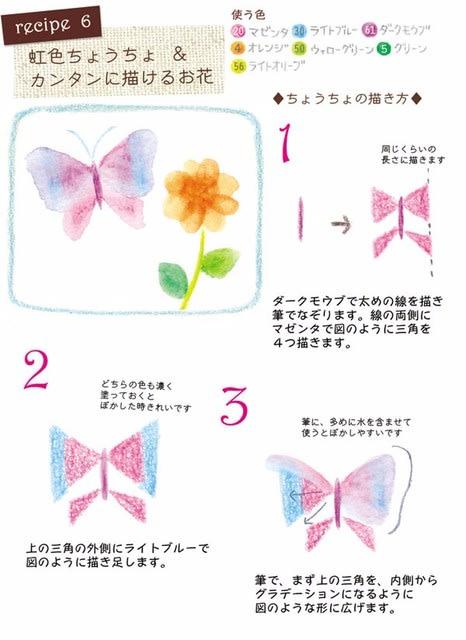 水彩色鉛筆のイラストあそび おまけレシピ ちょうちょと花 珠樹