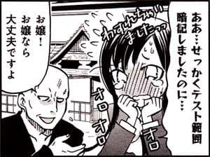 Manga_time_or_2013_05_p089