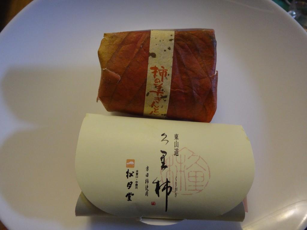 干し柿と栗の和菓子