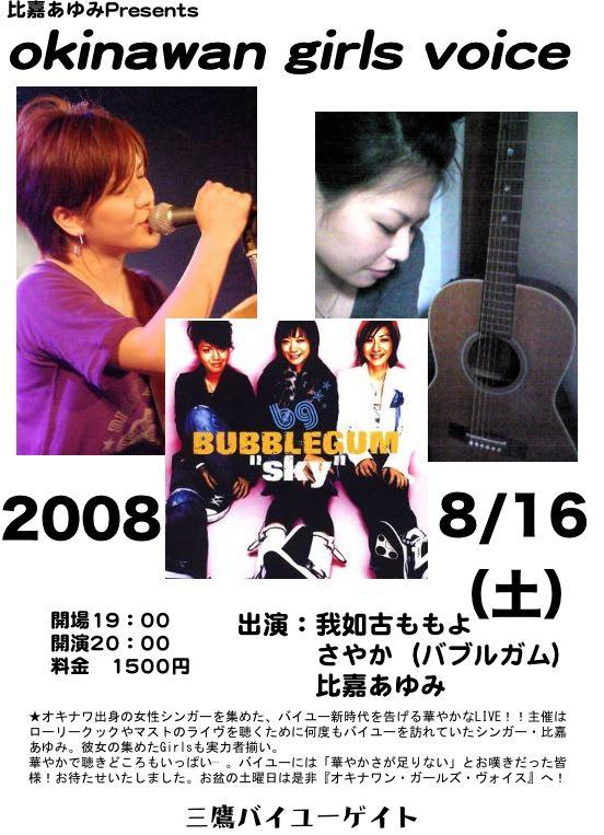 Okinawann_girls_voice_80816