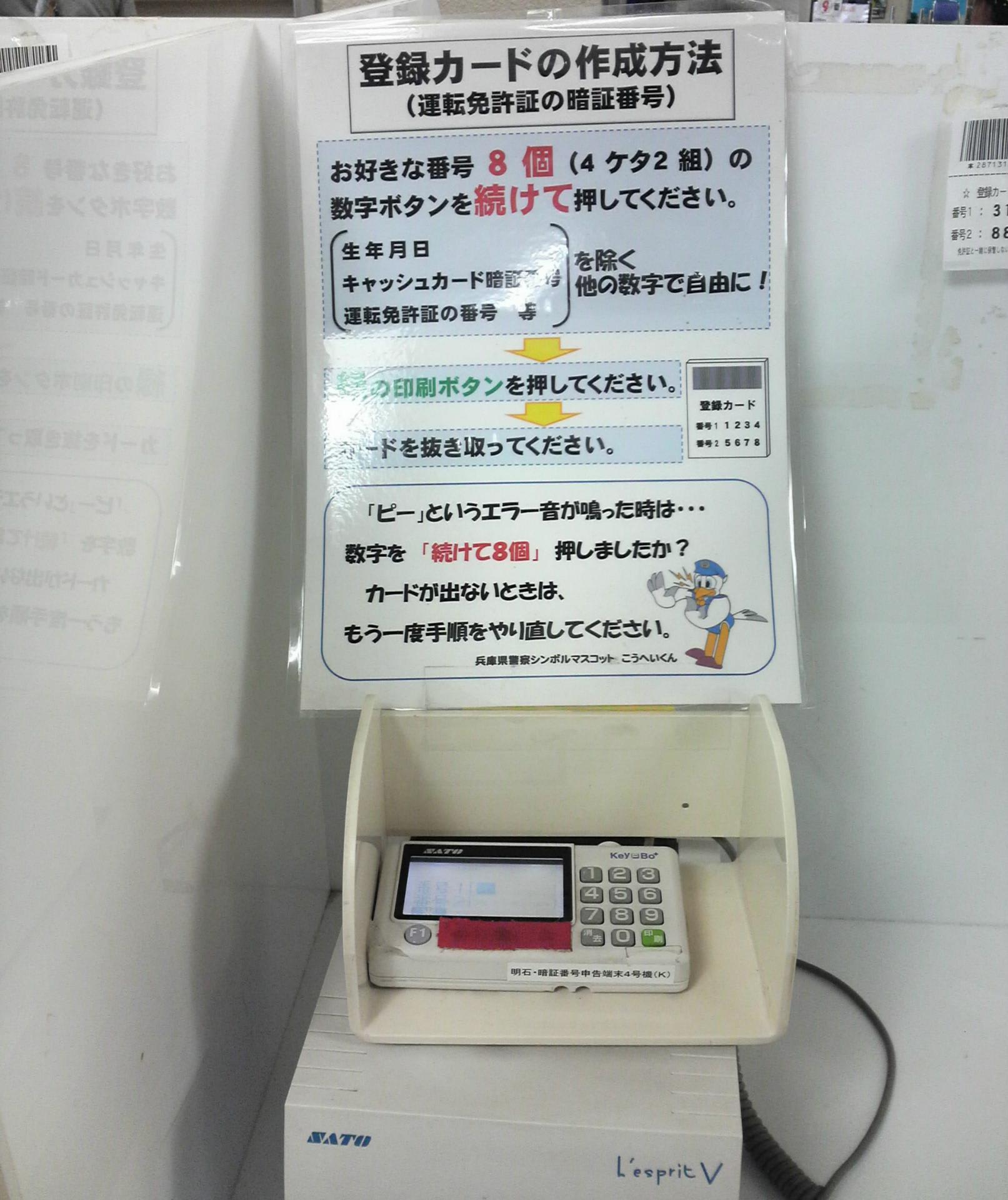 運転 センター 県 免許 更新 警察 阪神 兵庫