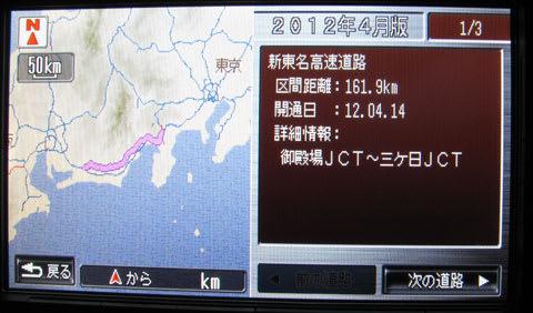新東名高速道路のデータがインターナビに配信