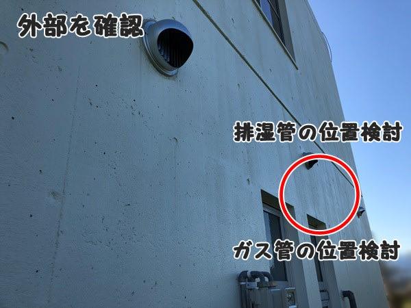 ガス衣類乾燥機_外部の確認