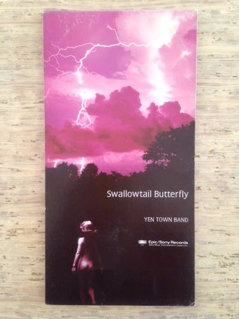 うた あいの Swallowtail Butterfly