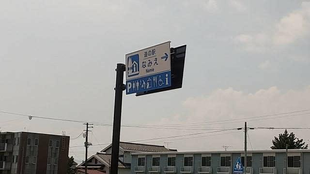 の 駅 なみえ 道