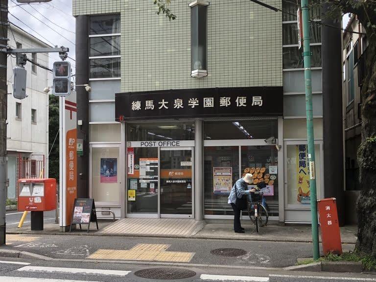 郵便 局 大泉