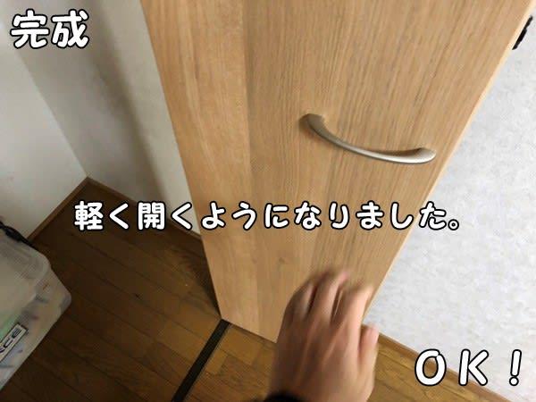 折れ戸が軽く開くようになりました。