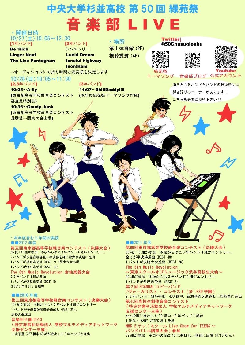 2012年 緑苑祭~音楽部LIVE~ 10/27,28(11/21更新) , 中大