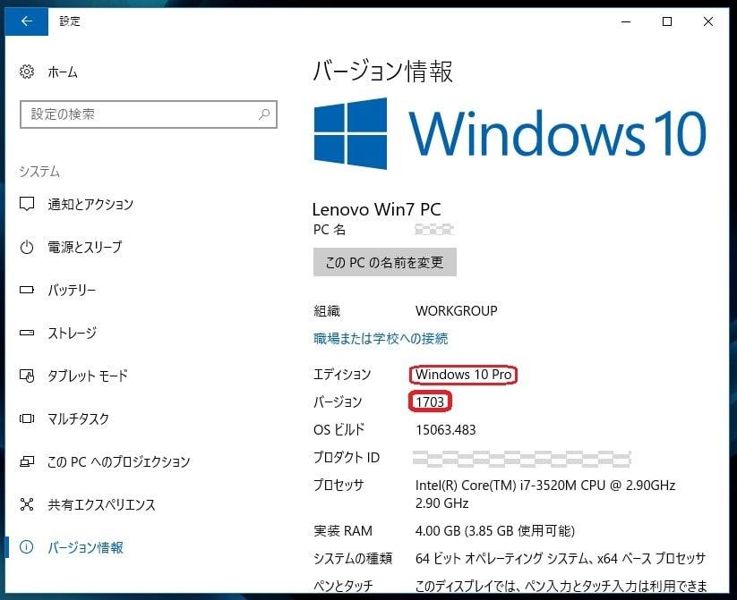 windows 10 version 1703 向け の 更新 プログラム