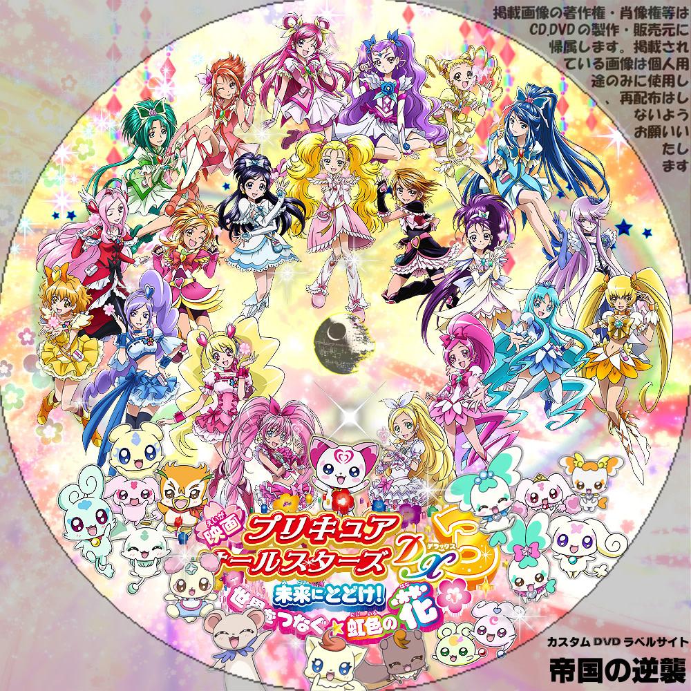 プリキュア スーパー スターズ dvd ラベル