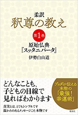 2341b69995 新刊 「柔訳 釈尊の教え 第1巻 」 - 伊勢ー白山 道